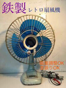鉄製 昭和レトロ レトロ扇風機 当時物 貴重 アンティーク レア動作確認済み 現状販売(検)富士 ジャパン 日立 U-586