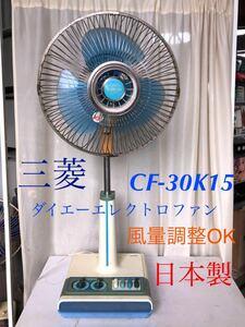 三菱 ダイエーエレクトロファン CF-30K15 日本製 昭和レトロ扇風機 当時物 レア貴重 アンティーク 動作確認済み 現状販売 U-571