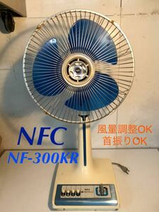 NFC NF-300KR 昭和レトロ レトロ扇風機 当時物 貴重 アンティーク 動作確認済み 現状販売 U-590