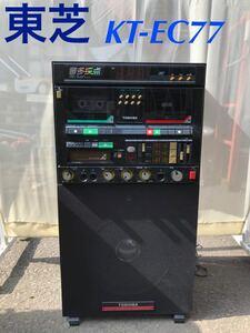 東芝 TOSHIBA 昭和レトロ KT-EC77 カセット ホームカラオケ 本体のみ 現状販売 動作確認済み 8トラ U-554