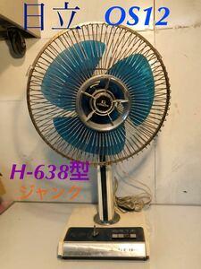 日立 HITACHI H-638型 OS12 さわ風 昭和レトロ レトロ扇風機 当時物 貴重 アンティーク 動作確認済み 現状販売 U-594