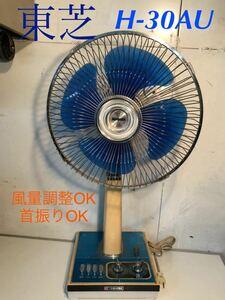 東芝 TOSHIBA H-30AU 昭和レトロ レトロ扇風機 当時物 貴重 アンティーク 動作確認済み 現状販売 U-602