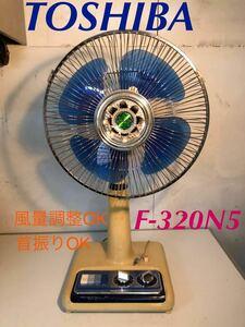 TOSHIBA 東芝 F-320N5 昭和レトロ レトロ扇風機 当時物 貴重 アンティークレア 動作確認済み 現状販売 U-589