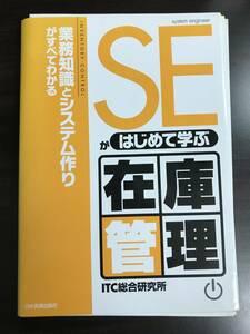 【裁断済】SEがはじめて学ぶ在庫管理■ITSE・ITコンサルタント・BPR・モデリング・基幹システム・在庫物流管理