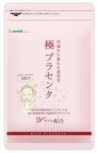 飲む美容液「極プラセンタ1ヶ月分」肌をキレイにする高品質Wエキス配合 内側から溢れる透明美肌サプリメント