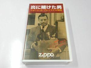 未開封 VHS ビデオ★炎に賭けた男 ジョージ・G・ブレイズデル物語 ジッポー