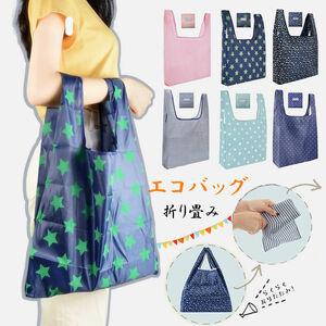 エコバッグ 折りたたみ コンパクト レジ袋 大きめ 軽量 男女兼用 買い物バッグ ショッピングバッグ