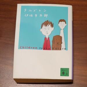 講談社文庫 伊坂幸太郎 チルドレン