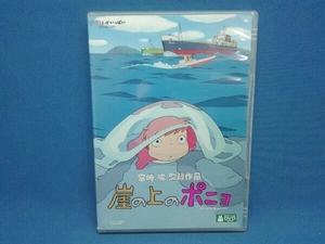DVD 崖の上のポニョ 宮崎駿 スタジオジブリ