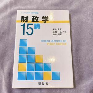 財政学15講 ライブラリ経済学15講 BASIC編4/麻生良文 (著者) 小黒一正 (著者)