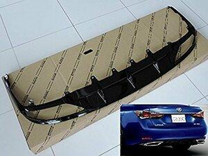 レクサス(LEXUS)レクサス純正 10系GS後期 F-SPORT用 リアバンパー ロアカバー ブラック GS250 GS200t GS300h GS350 GS450h