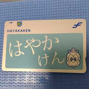#05212 福岡市地下鉄 福岡市交通局 はやかけん Suicaと相互利用可 通常デザイン 入手困難な旧デザイン デポジットのみ