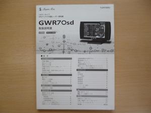 ★a715★ユピテル Yupiteru スーパーキャット 1ボディタイプ GPS アンテナ内臓 レーダー探知機 GWR70sd 取扱説明書 説明書★訳有★