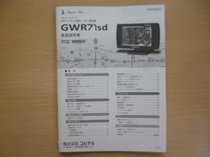 ★a717★ユピテル Yupiteru スーパーキャット 1ボディタイプ GPS アンテナ内臓 レーダー探知機 GWR71sd 取扱説明書 説明書★