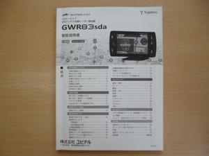 ★a719★ユピテル Yupiteru スーパーキャット 1ボディタイプ GPS アンテナ内臓 レーダー探知機 GWR83sda 取扱説明書 説明書★