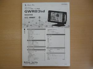 ★a721★ユピテル Yupiteru スーパーキャット 1ボディタイプ GPS アンテナ内臓 レーダー探知機 GWR83sd 取扱説明書 説明書★