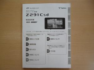 ★a725★ユピテル Yupiteru スーパーキャット セパレートタイプ GPS レーダー探知機 Z291Csd 取扱説明書 説明書★