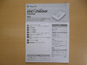 ★a732★ユピテル Yupiteru スーパーキャット GPS アンテナ一体型 レーダー探知機 GC-2600 取扱説明書 説明書★