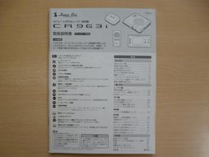 ★a733★ユピテル Yupiteru スーパーキャット セパレート GPS レーダー探知機 CR963i 取扱説明書 説明書★訳有★