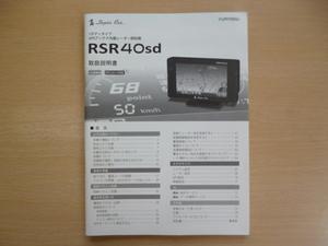 ★a736★ユピテル Yupiteru スーパーキャット 1ボディタイプ GPS アンテナ内臓 レーダー探知機 RSR40sd 取扱説明書 説明書★