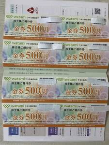 ワタミ株主優待券 500x8枚(計4000円分) 有効期限2022年5月末迄  送料無料
