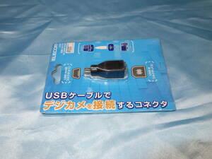 USB変換コネクタ/USB miniBオス←→USB Bメス/ELECOM/AD-USBBFTM5M