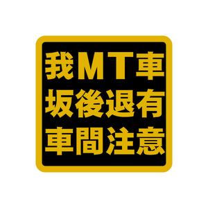 MT 車 坂道後退 車間距離 ステッカー 黒 金 5cm 注意喚起 衝突防止 トラック デコトラ ミッション車