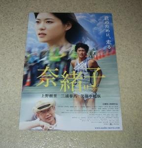 映画チラシ「奈緒子」二種目:上野樹里/三浦春馬