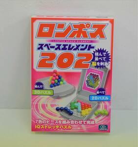 G☆中古美品 LONPOS ロンポス スペースエレメント 202 3Dパズル IQパズル 永岡書店