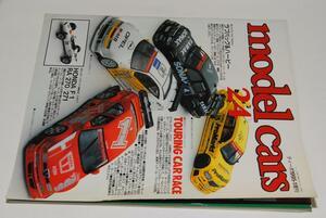 モデル・カーズ No.24 ツーリングカーレース / ホンダF1 RA-271 / 再現日本グランプリ / ダイヤペット小史-8 / 等
