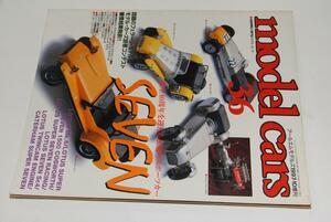 モデル・カーズ No.36 セブン誕生40年 / スロットレーシング / 1971年ポルシェ917 / 第8回読者コンテスト / 等