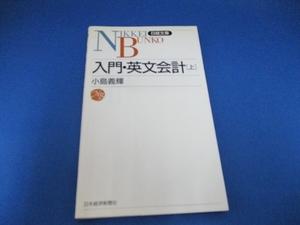 入門・英文会計〈上〉 (日経文庫) 新書 1998/8/1 小島 義輝 (著)