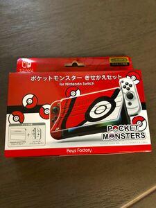 新品 ポケットモンスター きせかえセット Nintendo Switch モンスターボール CKS-007-1 シリコンカバー