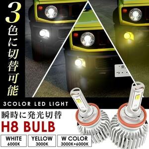 MH21/22S ワゴンR 3色切替 LED H8(H11兼用) フォグ 12V ホワイト イエロー発光