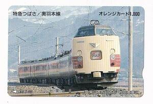 ▲JR東日本秋田車掌区▲奥羽本線 特急つばさ▲記念オレンジカード未使用
