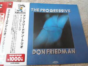 【送料無料】ドン・フリードマン/ザ・プログレス <Standardやビバップの曲を中心に日本人が親しみやすい選曲のトリオ>