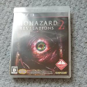 バイオハザードリベレーションズ2 PS3
