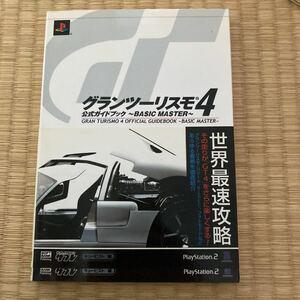 グランツーリスモ4 攻略本 PS2 公式ガイドブック