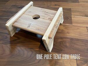 ワンポールテント ローテーブル