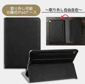 iPadケース 取り外し 脱着 分離 iPadカバー mini Air1 Air2 9.7 iPad5 iPad6 iPad7 iPad8 2020 iPad9 2021 10.2 Air3 10.5 衝撃 新型 黒