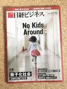 【日経ビジネス】05月24日発行第2092号 無子化社会「恋愛停止国家」の未来