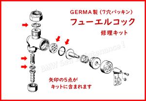 フューエルコック 修理キット / GERMA 7穴パッキン用 / BMW R100 R90 R75 /5 /6 /7 / 16121240512