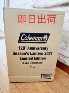 【未開封品】コールマン 120周年 シーズンズ ランタン 2021