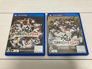 【PS VITA】 プロ野球スピリッツ 2014 /2015  ソフト2本セット