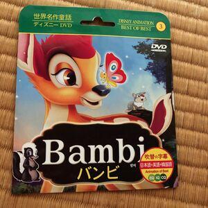 DVD バンビ