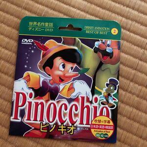 DVD ピノキオ