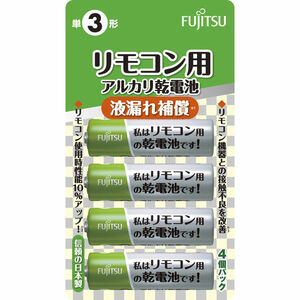 ★富士通 FUJITSU FDK 単3形 アルカリ乾電池 液漏れ補償 400本 LR6REMOCON 4B★