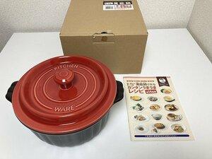 送料無料 ■ KITCHEN WARE 萬能鍋 直径22cm 土鍋 レシピ付き 電子レンジ オーブン 直火