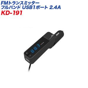 FM передатчик   полный  Van  делать  USB порт  2.4A  взимать   диаметр  3.5 наушники  край  ребенок (3 очень ) DC12V/24V автомобиль  переписка   КАСИМУРА /kashimura:KD-191