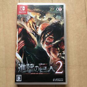 任天堂Switch 進撃の巨人2